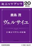 ヴェルサイユ 2 策士マザランの計略-電子書籍