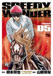 スピーディワンダー volume05-電子書籍