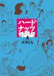 ハードナッツ 4-電子書籍