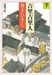 吉里吉里人(下)-電子書籍