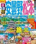 るるぶ安曇野 松本 白馬'17-電子書籍