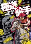 極道×騎手-電子書籍