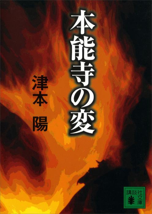 本能寺の変-電子書籍-拡大画像
