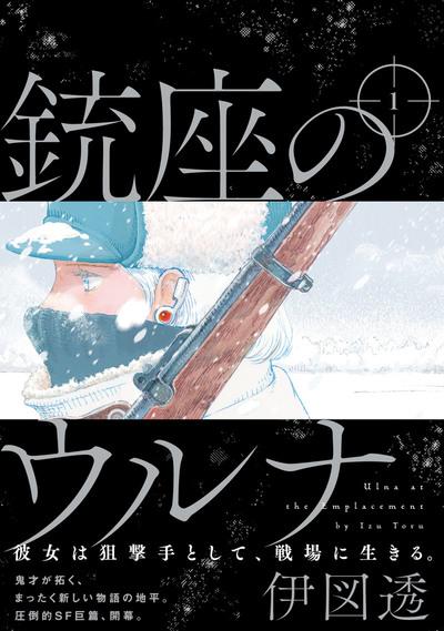銃座のウルナ 1-電子書籍