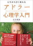 人生が大きく変わるアドラー心理学入門-電子書籍