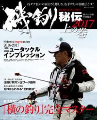 磯釣り秘伝2017 上の巻-電子書籍