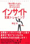 インサイト実践トレーニング-電子書籍