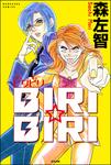 BIRI☆BIRI-電子書籍