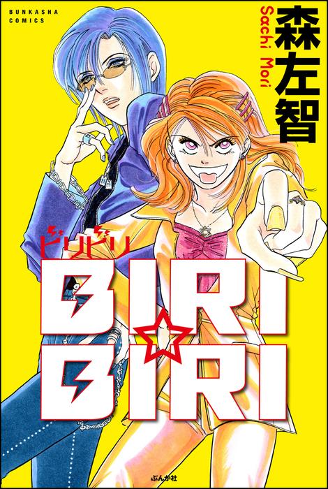 BIRI☆BIRI拡大写真