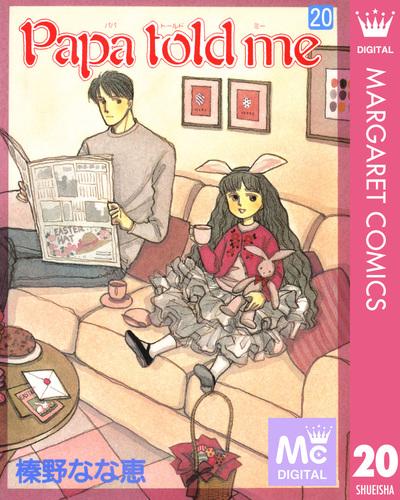 Papa told me 20-電子書籍