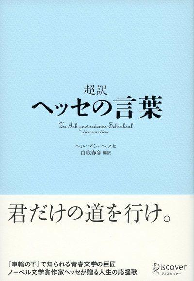 超訳 ヘッセの言葉-電子書籍