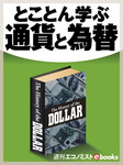 とことん学ぶ通貨と為替-電子書籍