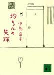 均ちゃんの失踪-電子書籍