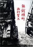 無銭横町-電子書籍