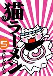 猫ラーメン 5巻-電子書籍
