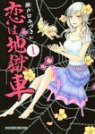 恋は地獄車 1巻-電子書籍