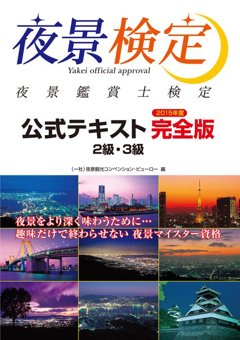 夜景検定公式テキスト 2級・3級 (2015年度完全版)拡大写真