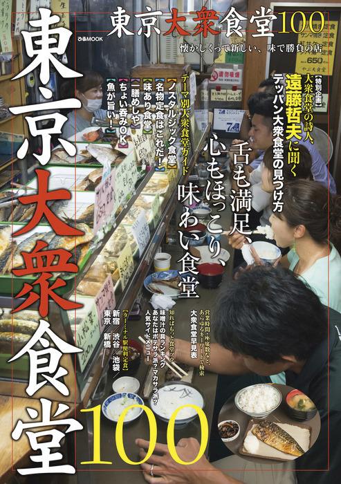 東京大衆食堂100拡大写真