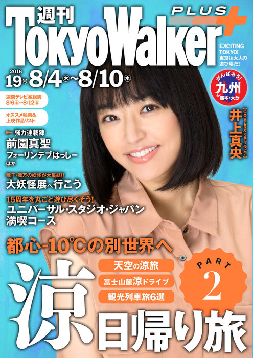 週刊 東京ウォーカー+ No.19 (2016年8月3日発行)拡大写真