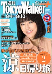 週刊 東京ウォーカー+ No.19 (2016年8月3日発行)