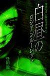 白昼のロシアンルーレット―瑠璃垣冴の解析事件簿2-電子書籍