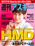 週刊アスキー No.1038 (2015年7月21日発行)-電子書籍