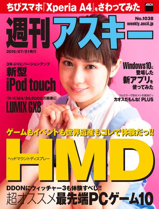 週刊アスキー No.1038 (2015年7月21日発行)拡大写真