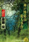 神戸摩耶山(まやさん)殺人事件-電子書籍