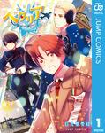 ヘタリア World☆Stars 1-電子書籍