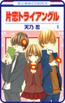 【プチララ】片恋トライアングル story03-電子書籍
