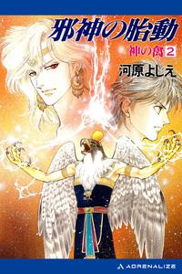 神の禽(2) 邪神の胎動