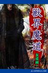 獣界魔道-電子書籍