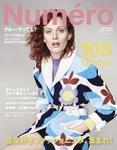 Numero Tokyo 2017年4月号-電子書籍