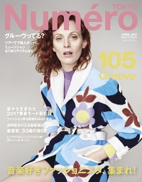 Numero Tokyo 2017年4月号