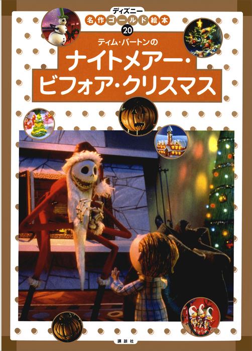 ナイトメアー・ビフォア・クリスマス拡大写真