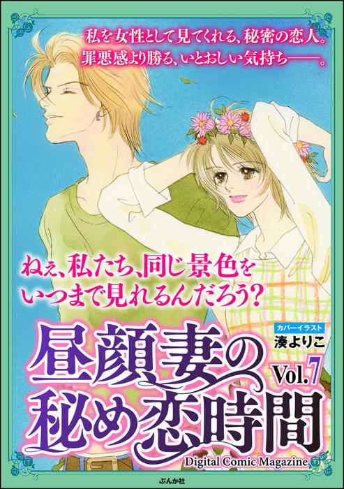 昼顔妻の秘め恋時間Vol.7拡大写真