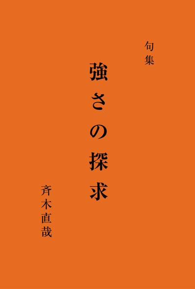 強さの探求-電子書籍