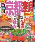 るるぶ京都 奈良 古寺めぐり-電子書籍