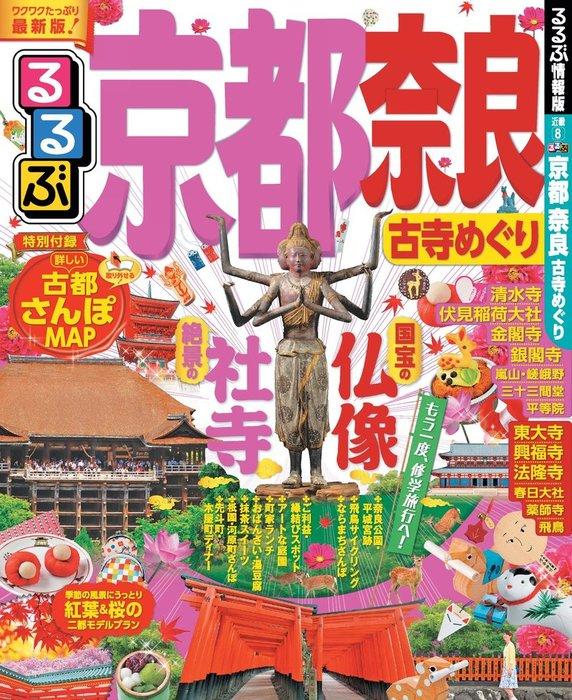 るるぶ京都 奈良 古寺めぐり拡大写真