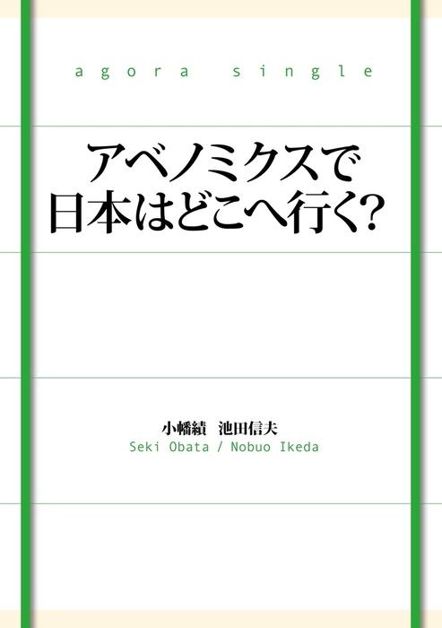 アベノミクスで日本はどこへ行く?拡大写真