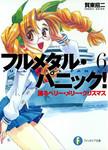 フルメタル・パニック!踊るベリー・メリー・クリスマス(新装版)-電子書籍