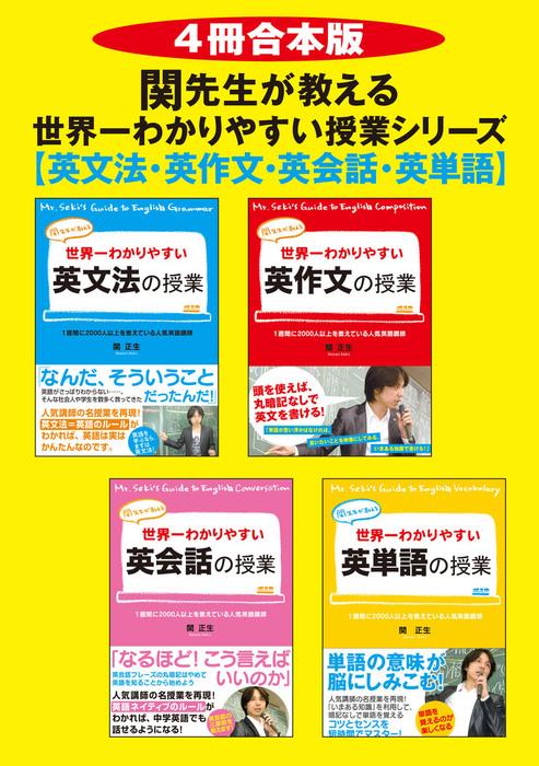 【4冊合本版】関先生が教える 世界一わかりやすい授業シリーズ-電子書籍-拡大画像