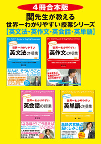 【4冊合本版】関先生が教える 世界一わかりやすい授業シリーズ