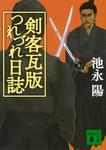 剣客瓦版つれづれ日誌-電子書籍