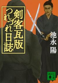 剣客瓦版つれづれ日誌