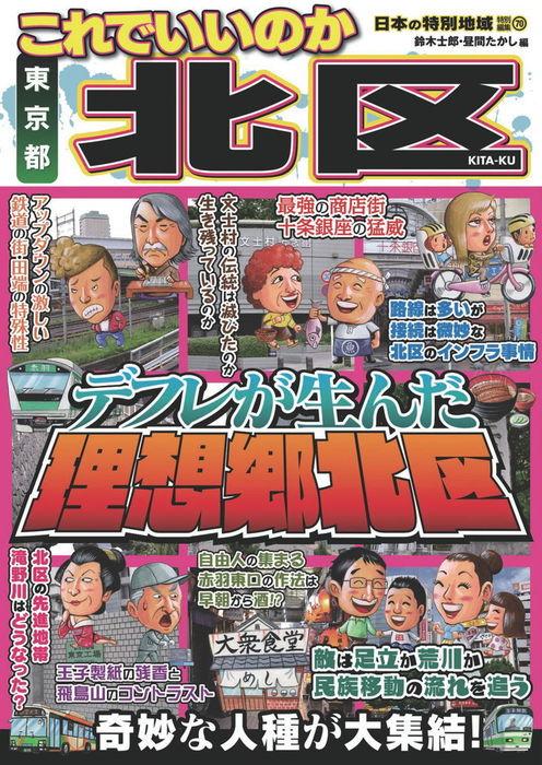 日本の特別地域 特別編集70 これでいいのか 東京都北区拡大写真