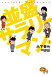 並盛サラリーマン (1)-電子書籍