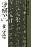 書聖名品選集(20)淳化閣帖〈2〉 : 歴代名臣法帖-電子書籍