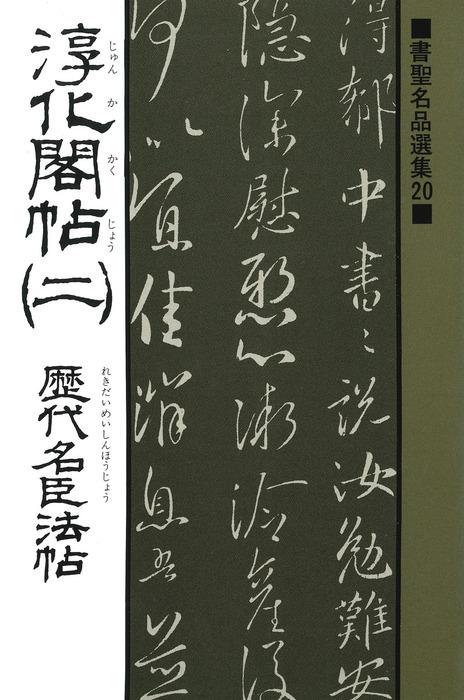書聖名品選集(20)淳化閣帖〈2〉 : 歴代名臣法帖-電子書籍-拡大画像