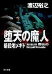 堕天の魔人 暗殺者メギド-電子書籍